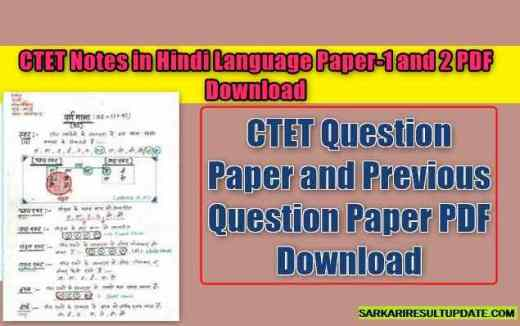 CTET Question Paper and Previous Question Paper PDF Download