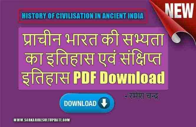 प्राचीन भारत की सभ्यता का इतिहास एवं संक्षिप्त इतिहास PDF Download