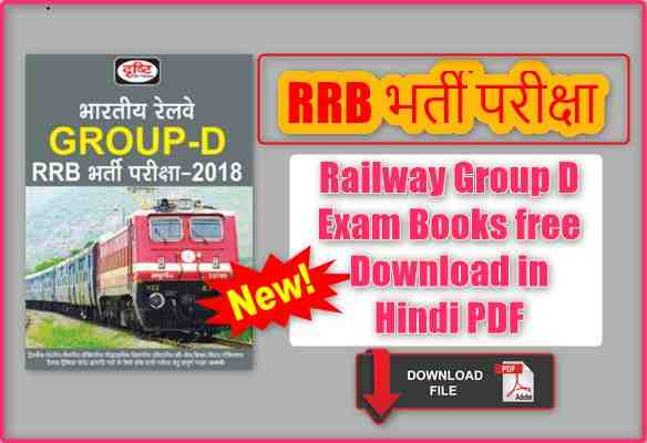 Railway RRB Group D Exam Books in Hindi PDF Download