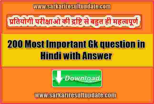 200 Most Important Gk question in Hindi with Answer