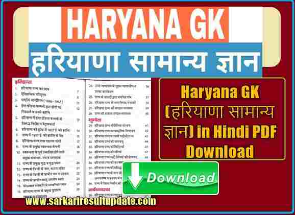 Haryana GK (हरियाणा सामान्य ज्ञान) in Hindi PDF Download