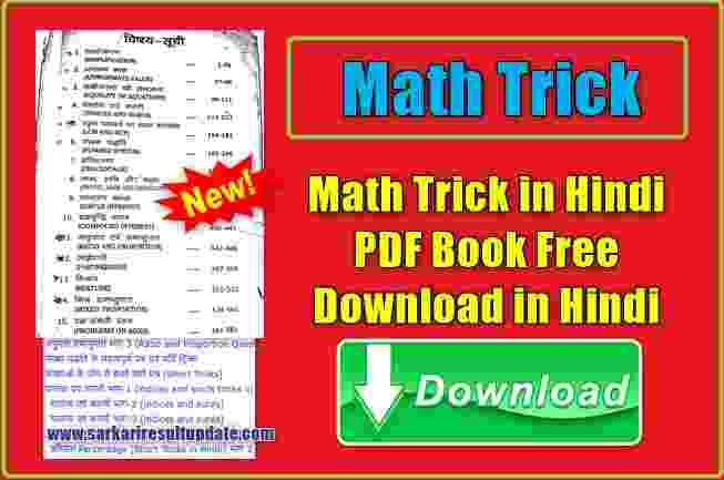 Math Trick in Hindi PDF Book Free Download For Competitive Exam