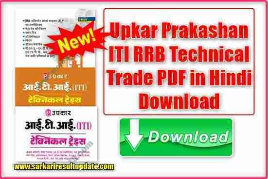 ITI RRB Technical Trade PDF in Hindi Download