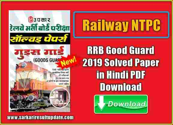 RRB Good Guard 2019 Solved Paper in Hindi PDF Download