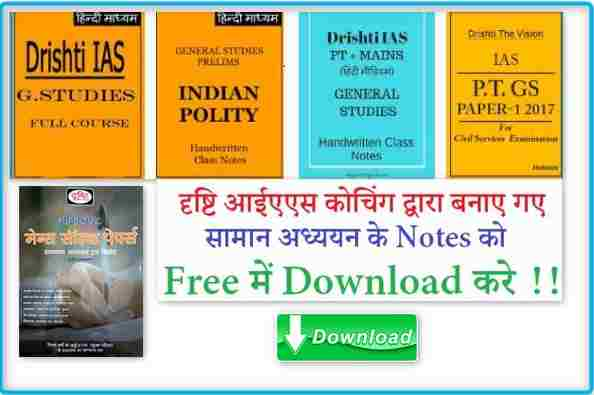 Drishti IAS GS Notes with Solved Paper Download in Hindi