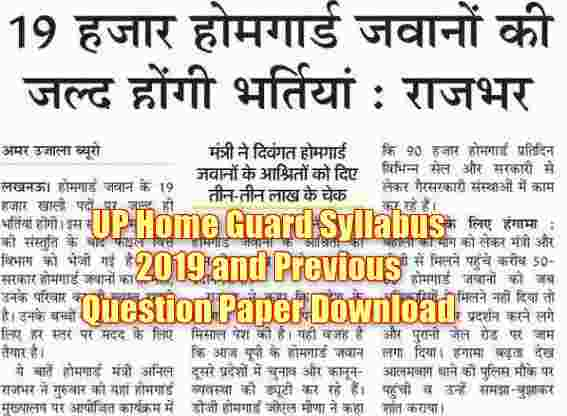 UP Home Guard Syllabus 2019 and Previous Question Paper Download