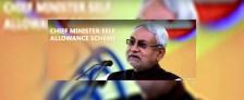 Self Allowance Scheme Bihar
