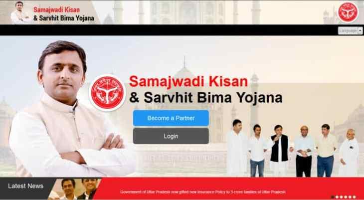 Samajwadi Bima Care Card Website - www.bimacarecard.com
