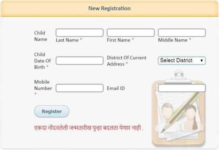 RTE Maharashtra 2018-19 Admission Online Registration Form