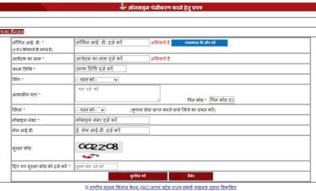e Sathi Registration 2021