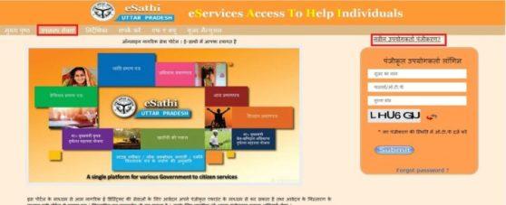 e Sathi Portal