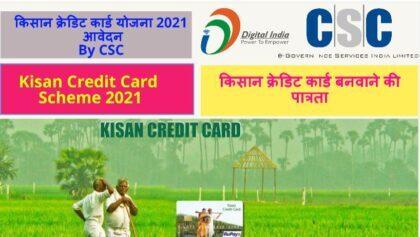 Kisan Credit Card 2021