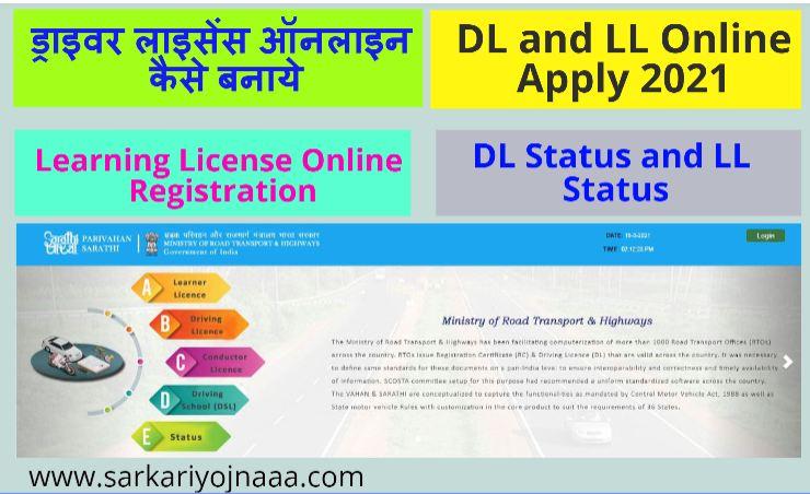 DL Apply online 2021