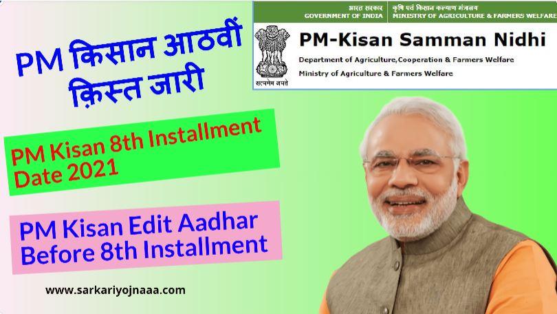PM Kisan 8th Installment