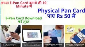 E Pan Physical Card Reprint