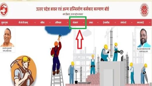 up labour Aapda Rahat Sahyata yojana