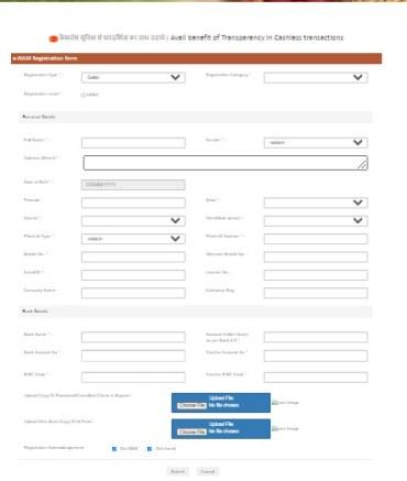 E Nam Registration Form