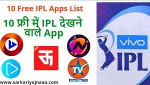 Free IPL Live TV App