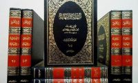 """Kulit Kitab """"Al-Bidayah wan Nihayah"""""""