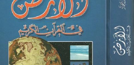 Cover Al Ardh Fil Qur'anil Kariim