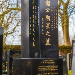 chinese tombstone black marble