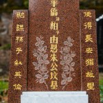 brown chinese tombstone