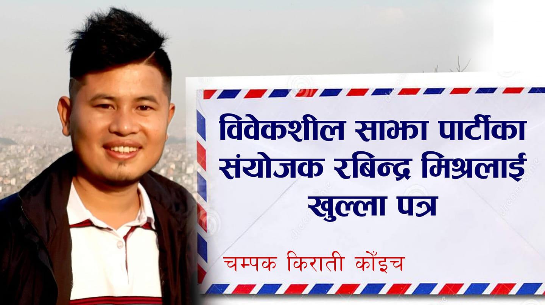 विवेकशील साझा पार्टीका संयोजक रबिन्द्र मिश्रलाई खुल्ला पत्र