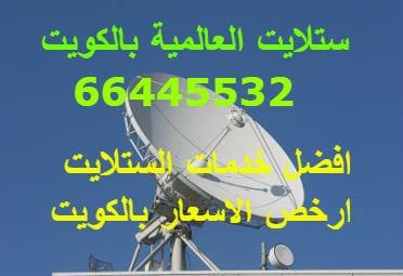 صيانة ستلايت عبدالله المبارك