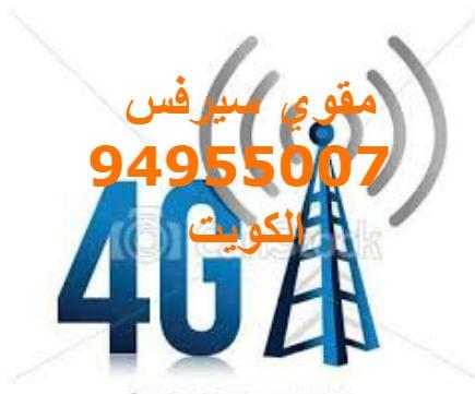 مقوي سيرفس العيون 51232939