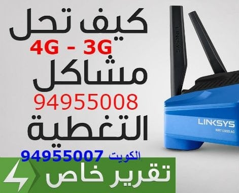 مقوي سيرفس يدعم شبكات 3G - 4G