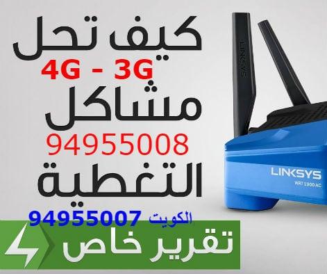 مقوي سيرفس الشبكات 50323663