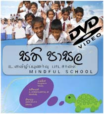Sati Pasela DVD Logo