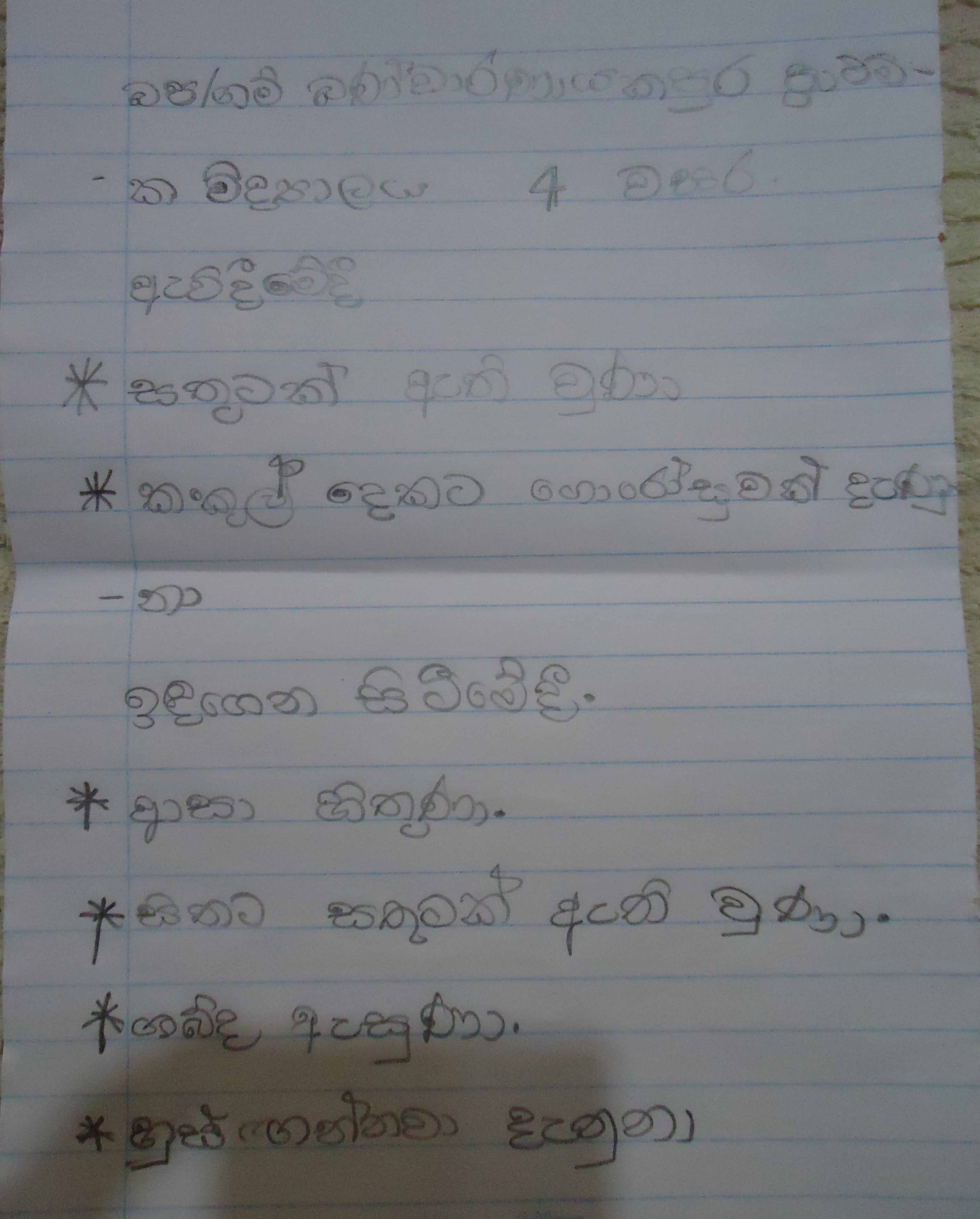 Feedback from students-WP GM Bandaranayakepura Primary School, Kirindiwela (1)