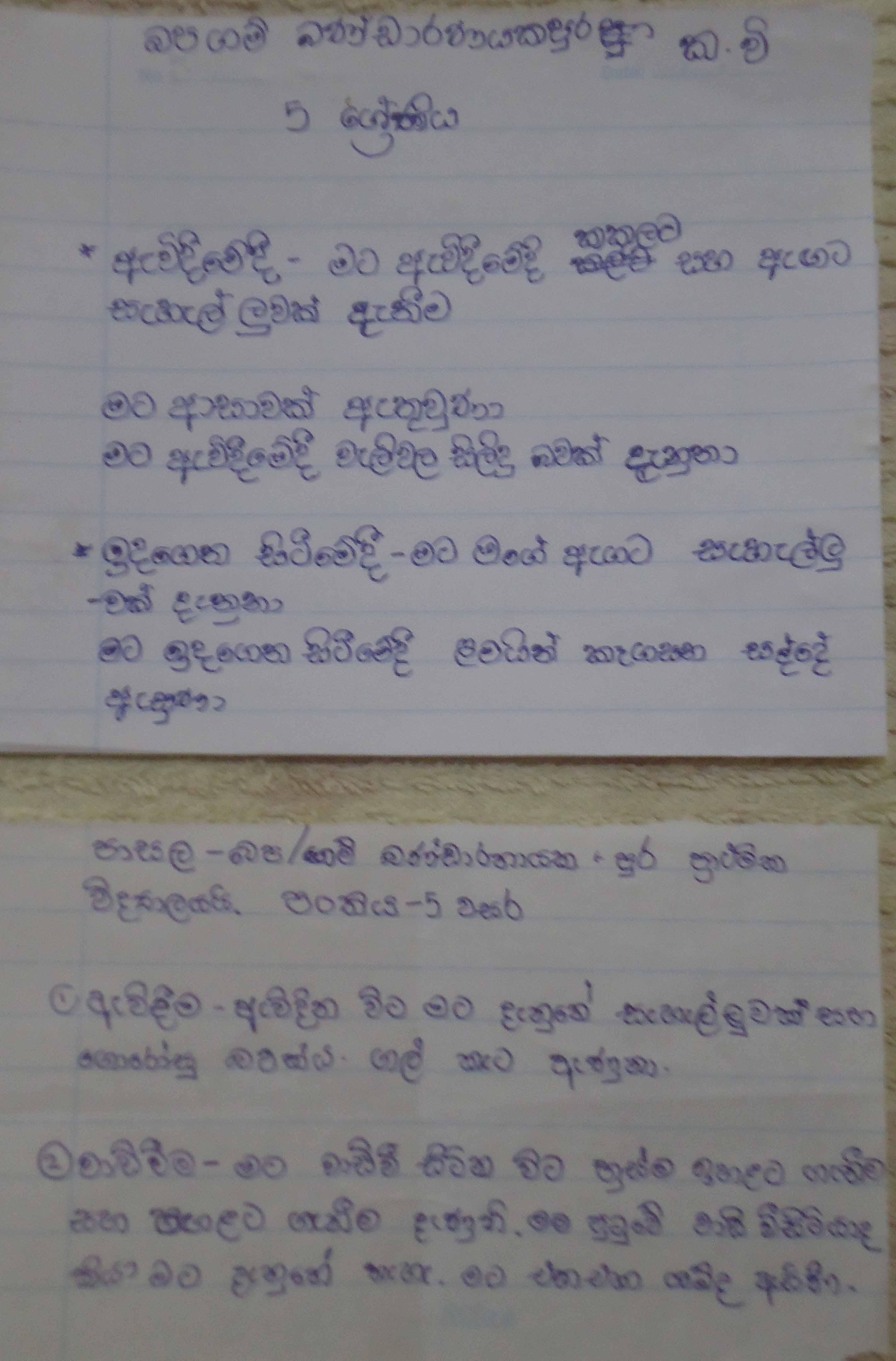 Feedback from students-WP GM Bandaranayakepura Primary School, Kirindiwela (6)