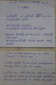 Feedback from students-WP GM Bandaranayakepura Primary School, Kirindiwela (6)