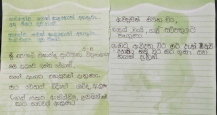 Students feedback - WP GM Radavana Sri Jinananda Primary School (8)