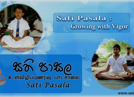 Sati Pasala Introductory Video