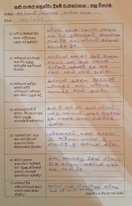 Feedback-Sati Pasala Introductory Program at JayahelaJathika Pasala, Pundaluoya (5)