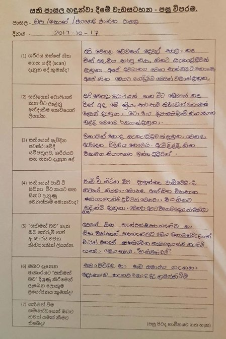 Feedback-Sati Pasala Introductory Program at JayahelaJathika Pasala, Pundaluoya (7)