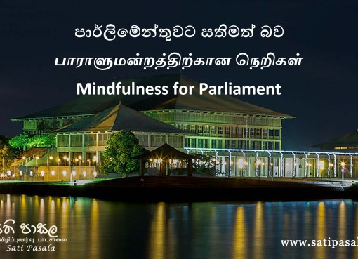 Mindfulness for Parliament, Sri Lanka Parliament, Sati Pasala, The Parliament of Sri Lanka, mindfulness in sri lanka