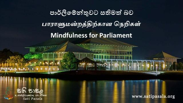 Mindfulness for Parliament, Sri Lanka Parliament, Sati Pasala, The Parliament of Sri Lanka, mindfulness in sri lanka