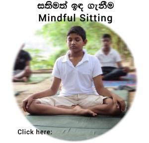 Mindful Sitting, සතිමත් ඉඳ ගැනීම