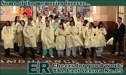ERシリーズの完結を記念して…