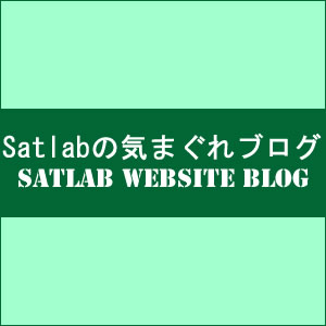 SatlabWebsiteBlog