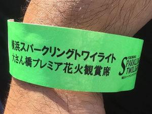 横浜スパークリングトワイライト2018の紙製腕章