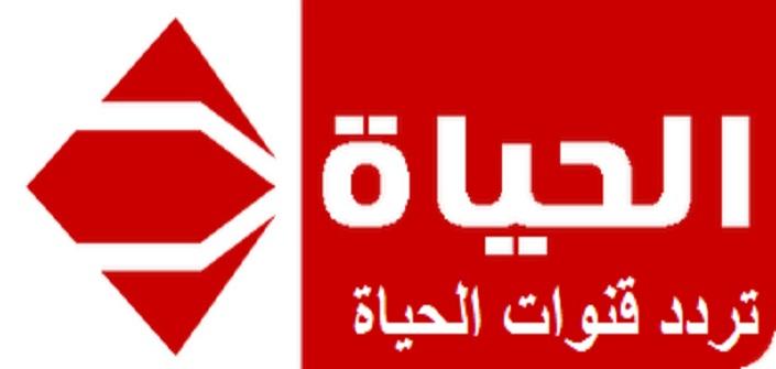 تردد قناة الحياة Alhayah Tv الجديد علي النايل سات والعرب