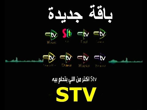 تردد قنوات Stv المصرية الجديدة على نايل سات 2019