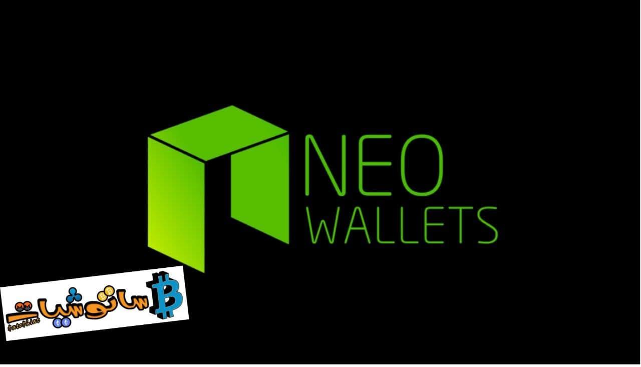 افضل محافظ عملة Neo