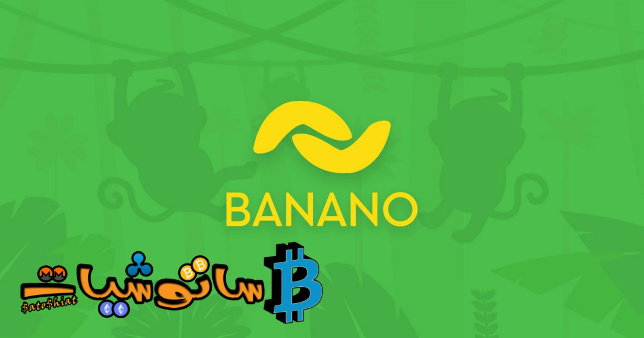 عملة Banano