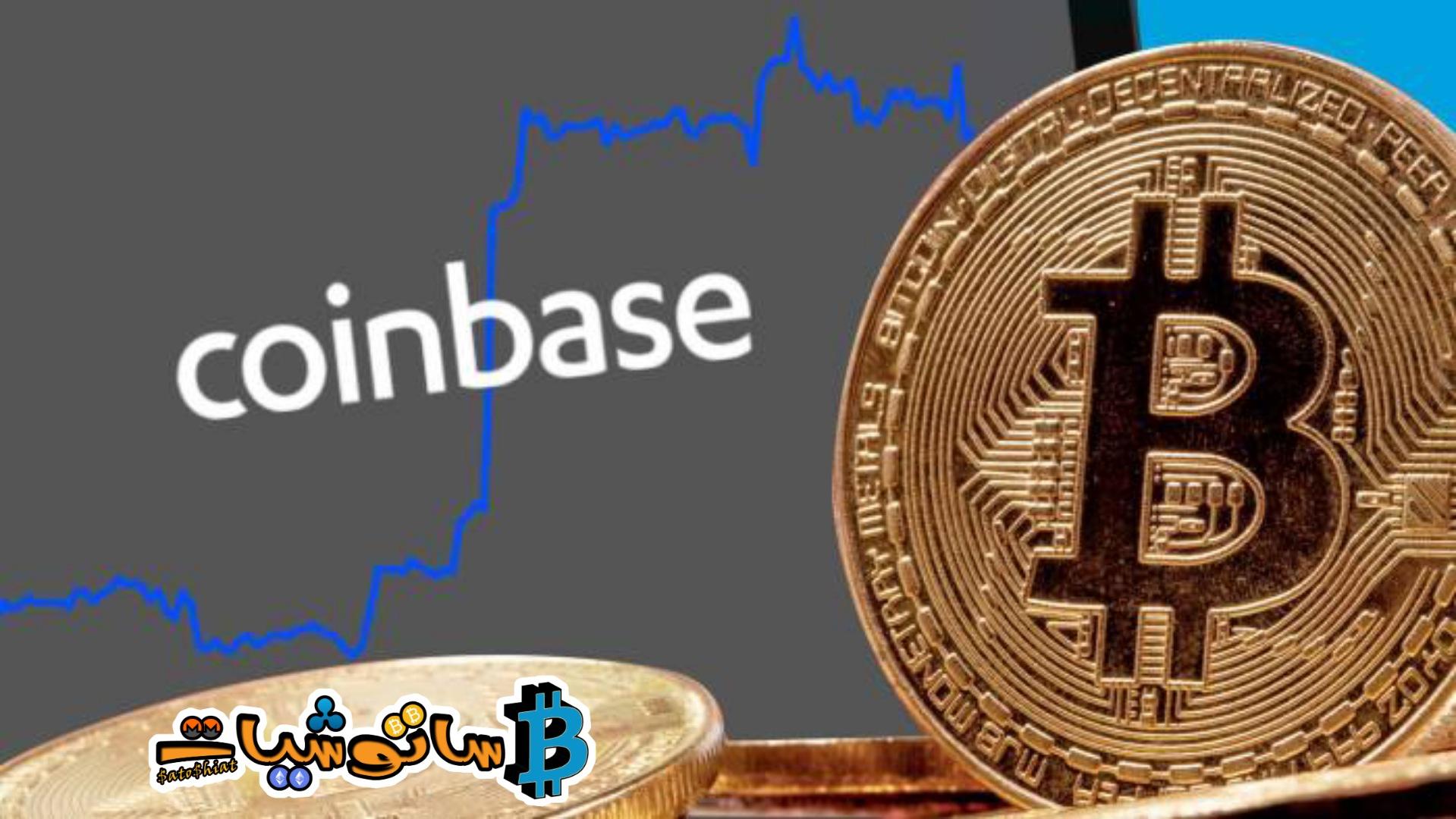 تعلن Coinbase عن نيتها جمع 1.25 مليار دولار